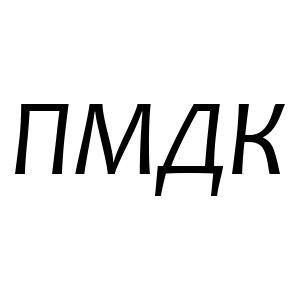 Изображение для производителя ПМДК