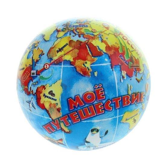 """Детский мяч """"Мое путешествие"""""""