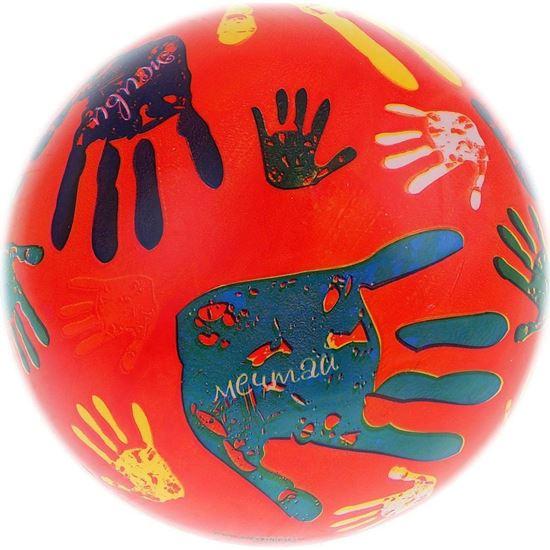 "Детский мяч ""Руки"""