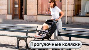 Изображение для категории Прогулочные коляски