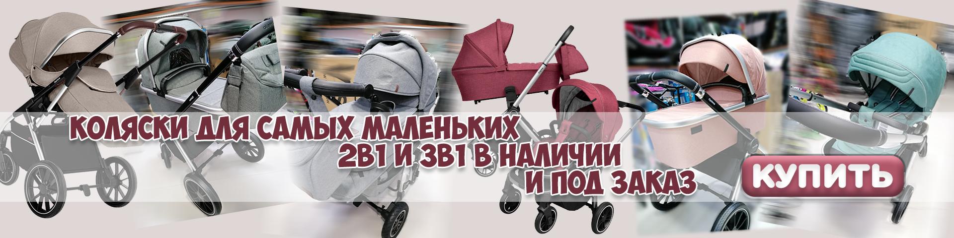 Купить коляски для новорождённых в Севастополе
